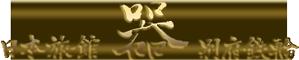 【公式サイト】器 [うつわ] おんせん県 別府鉄輪 日本旅館